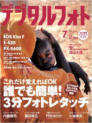 s_DP07-coverweb1.jpg